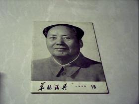 华北民兵(1976年第18期)