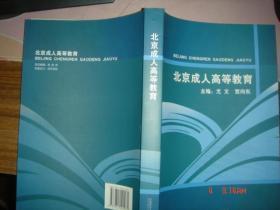 北京成人高等教育