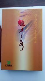 广州人民广播电台十五年广播节目经典系列;魅力之都【光盘26张】