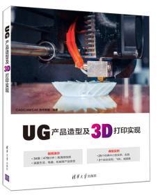 UG产品造型及3D打印实现CAD、CAM、CAE技术联盟清华大学出版社978