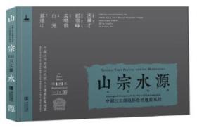 山宗水源:中国三江源地区自然地质风貌