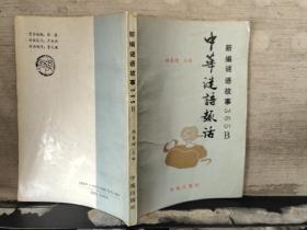 中华谜语趣话:新编谜语故事365.A.B