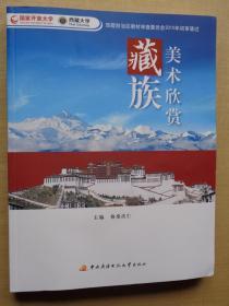 藏族美术欣赏 附光盘2张