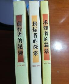 求知者的篇章、前行者的足迹、耕耘者的探索[北京市回民校学建校八十周年]《3本合售》
