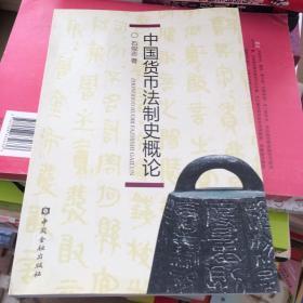 中国货币法制史概论