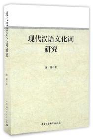 现代汉语文化词研究