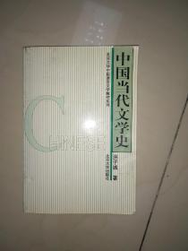中国当代文学史   内页干净无勾划