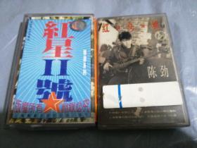 磁带 陈劲《红头绳》1993,2个合售
