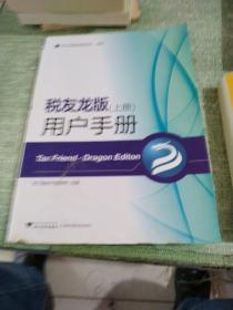 浙江地税信息系统;税友龙版;数据库结构【上】