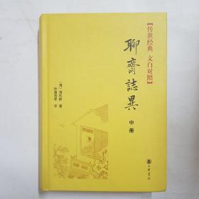 聊斋志异 中册