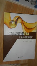 汉英语言差异视角下的大学英语教学研究