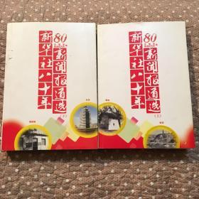 新华社八十年新闻报道选(上下)全