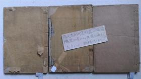 清代木刻印袁枚著《随园随笔》(卷1--11、线装三册)