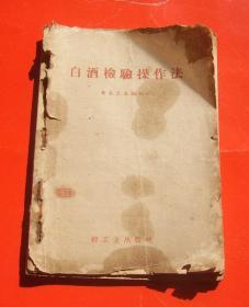 白酒检验操作法 (50年代印)
