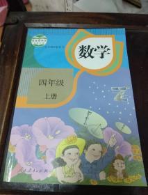 义务教育教科书  数学四年级上册人教版
