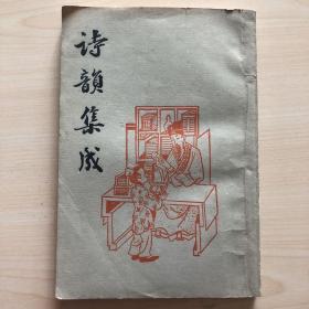 诗韵集成(一版一印)
