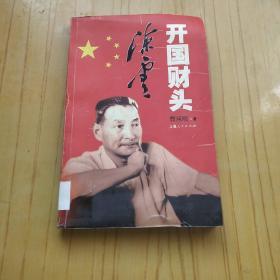 开国财头陈云