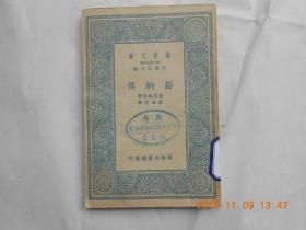 31578《勤纳传》【万有文库】全一册,民国二十四年初版,馆藏