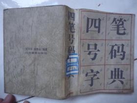 围棋官子小辞典