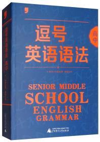 逗号英语语法(高中)