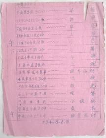 民国山西晋东南根据地抗日红色资料---1940年5月1日--《抗战根据地学习作息时间表》----非卖品----虒人荣誉珍藏