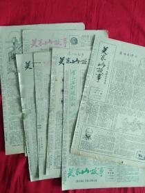 报纸:关东山故事(总第2期至第8期)8开4版七张合售