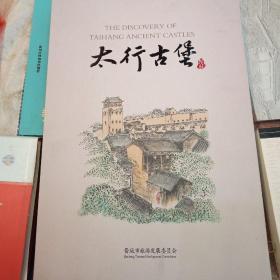 太行古堡 揽胜 8开 1.6千克 几百幅彩图 中英文对照 山西省晋城市文史