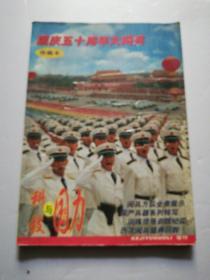 科技与国力1999年增刊:国庆五十周年大阅兵
