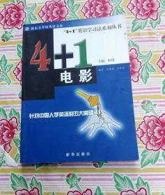 4+1电影+句型/4+1英语学习法系列丛书