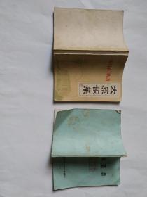 文革后期《大众菜谱》《太原饭菜》【两册合售、参阅详细描述】