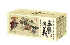 三国演义典藏版(中国古典名著连环画全60册)