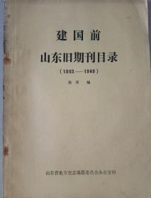 建国前山东旧期刊目录 1903-1949