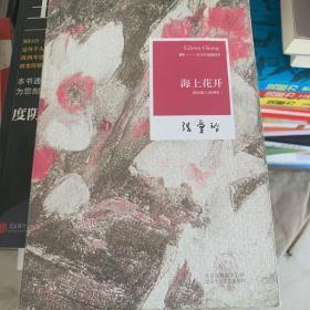 海上花开:国语海上花列传 I