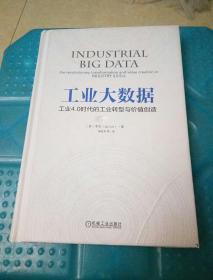 工业大数据(工业4,0时代的工业转型与价值创造)