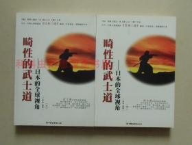 【正版现货】日本三论畸性的武士道:日本的全球视角上下2册 李涛