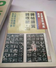 碑帖鉴赏与收藏