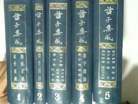 诸子集成 1——8册全套 精装本