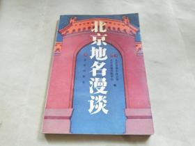 北京地名漫谈