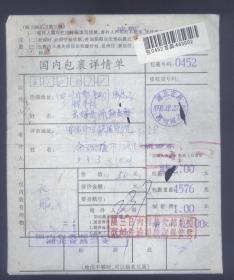 包裹单:湖北宜昌1998.02.17.葛洲坝,寄成都包裹单