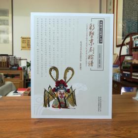 彩塑京剧脸谱(非物质文化遗产丛书)