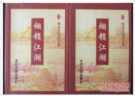 卧龙生真品全集:烟锁江湖 (上下册)
