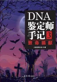 DNA鉴定师手记3致命捐献