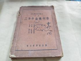 《三S平面几何学》全一册