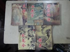 漂泊江湖系列:《血花宫》《虬龙令》《倚马桃源》《天恨》《绝杀》5册