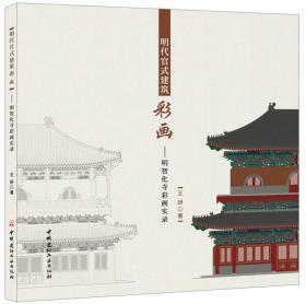 明代官式建筑彩画:明智化寺彩画实录
