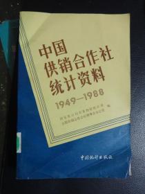 中国供销合作社统计资料 (1949-1988)