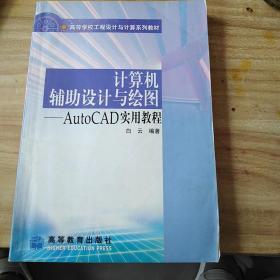 计算机辅助设计与绘图:AutoCAD实用教程