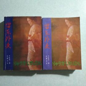 留东外史(上下两册) 1988年1版1印