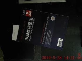 中国临床医生 2008第36卷