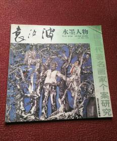 袁汝波水墨人物  中国当代著名画家个案研究  签赠本